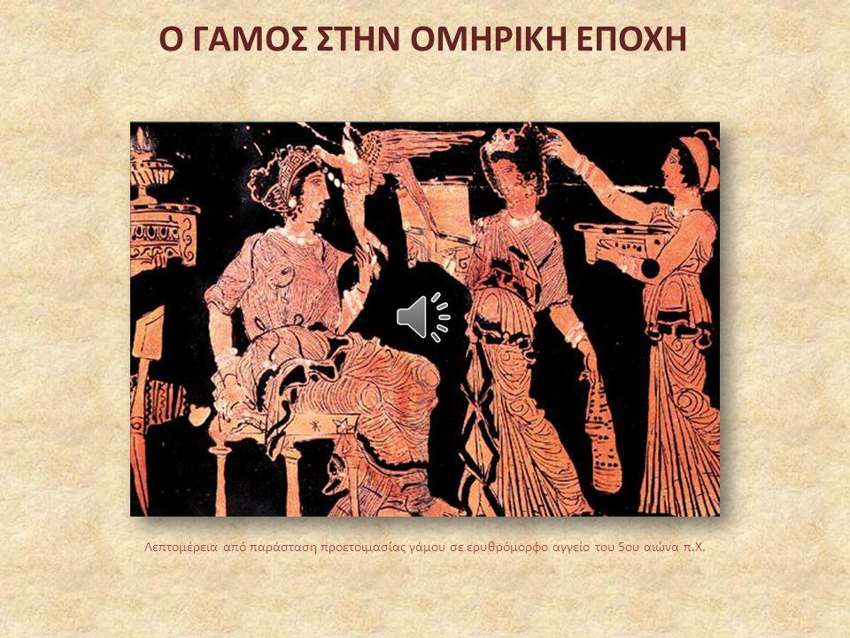 Ο ΓΑΜΟΣ ΣΤΗΝ ΟΜΗΡΙΚΗ ΕΠΟΧΗ Λεπτομέρεια από παράσταση προετοιμασίας γάμου σε ερυθρόμορφο αγγείο του 5ου αιώνα π.Χ.