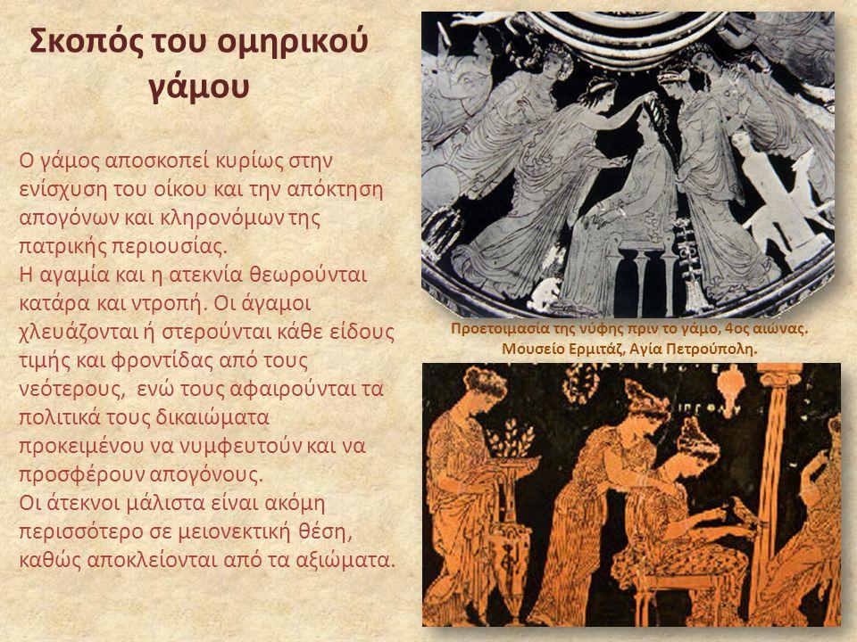 Ο ομηρικός γάμος εκφράζει το κοινωνικό γεγονός της συμβίωσης. « Φιλότης καὶ εὐνὴ », δηλαδή αγάπη και μοίρασμα της συζυγικής κλίνης, περιγράφουν τον κο