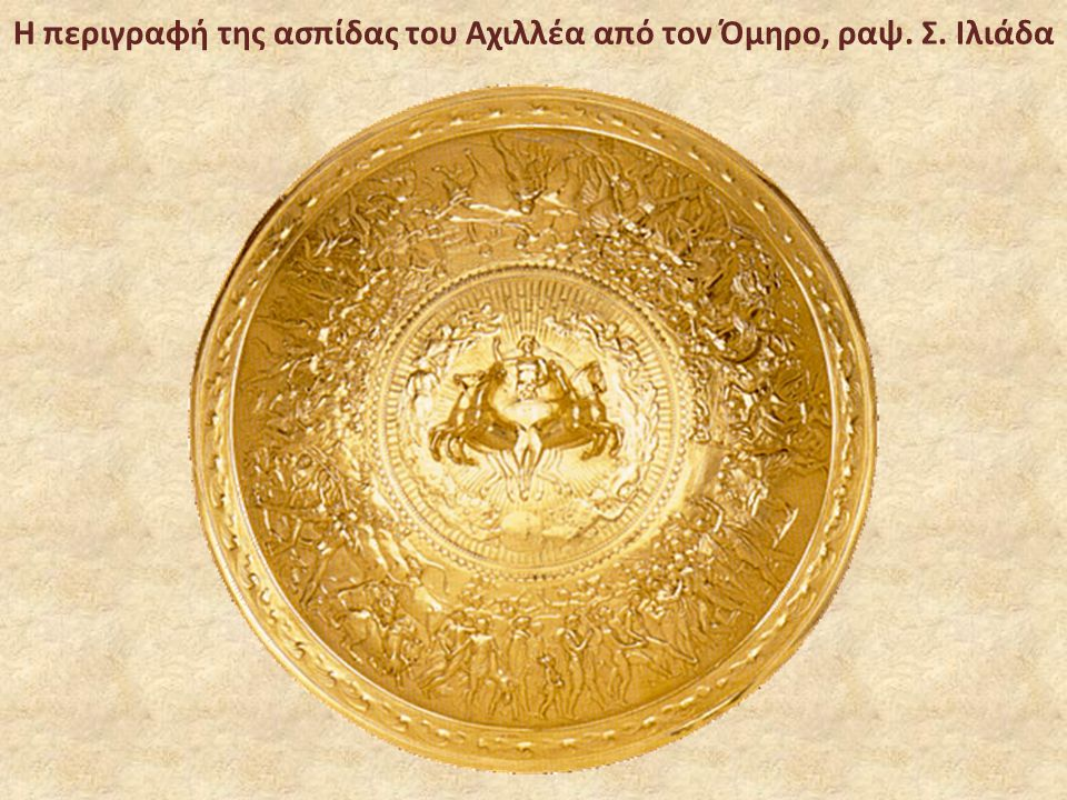 Η περιγραφή της ασπίδας του Αχιλλέα από τον Όμηρο, ραψ. Σ. Ιλιάδα