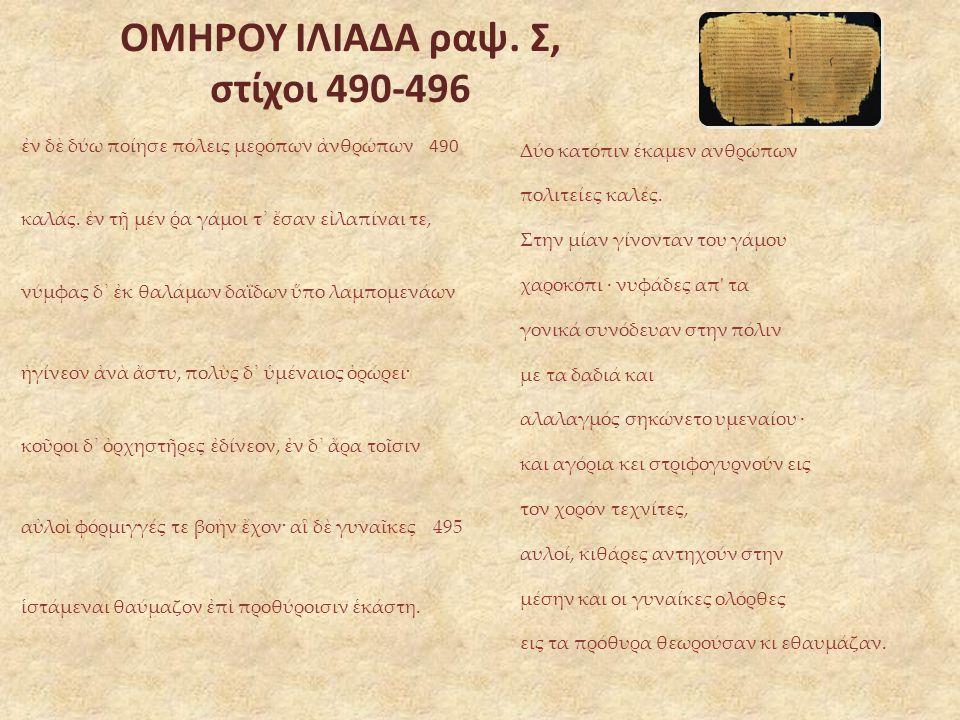 ΟΜΗΡΟΥ ΙΛΙΑΔΑ ραψ.Σ, στίχοι 490-496 ἐν δὲ δύω ποίησε πόλεις μερόπων ἀνθρώπων 490 καλάς.