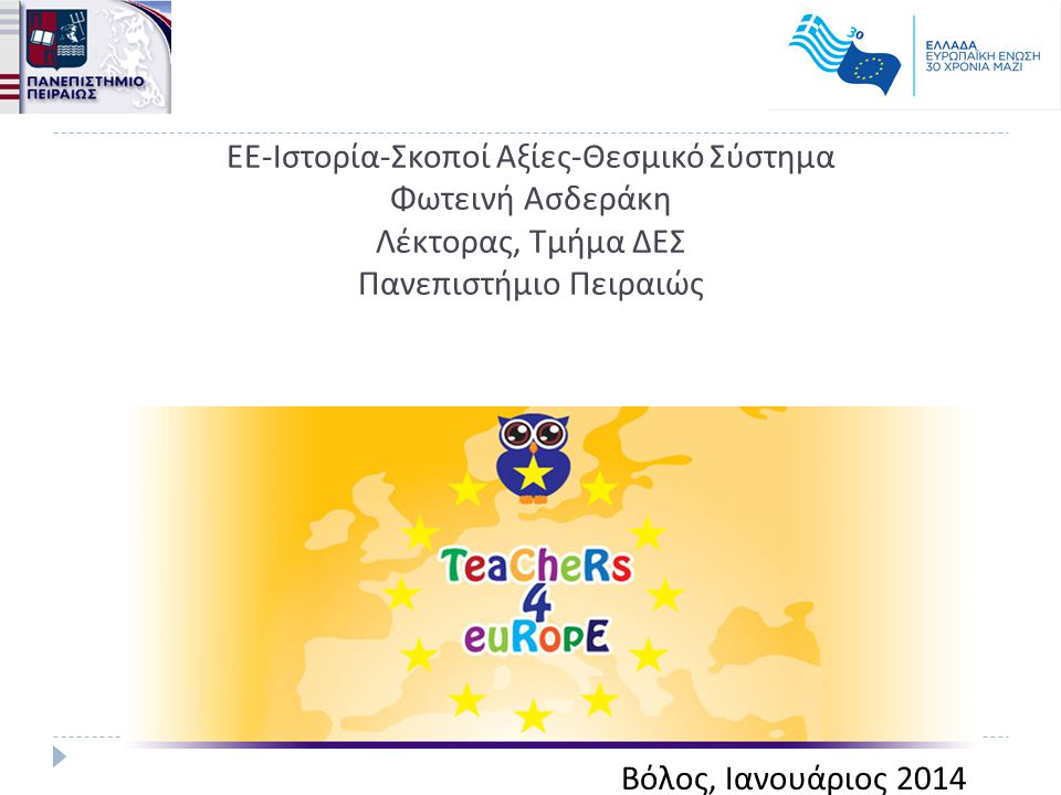  Συνθήκη των Βρυξελλών ( Συνθήκη Συγχώνευσης ορισμένων κοινών οργάνων ) Υπογραφή : 8 Απριλίου 1965 Ισχύ : 1 Ιουλίου 1967  Ενιαία Ευρωπαϊκή Πράξη Υπογραφή : 17 η Φεβρουαρίου 1986 υπέγραψαν εννέα κράτη μέλη, την 28 η Φεβρουαρίου τα υπόλοιπα τρία Ισχύ : 1 Ιουλίου 1987  Συνθήκη για την Ευρωπαϊκή Ένωση Υπογραφή : 7 Φεβρουαρίου 1992 Ισχύ : 1 Νοεμβρίου 1993  Συνθήκη του Άμστερνταμ Υπογραφή : 2 Οκτωβρίου 1997 Ισχύ : 1 Μαΐου 1999  Συνθήκη Νίκαιας Υπογραφή : 26 Φεβρουαρίου 2001 Ισχύ : 1 Φεβρουαρίου 2003  Συνθήκη της Λισσαβόνας Υπογραφή :13 Δεκεμβρίου 2007 Ισχύ : 1 Δεκεμβρίου 2009