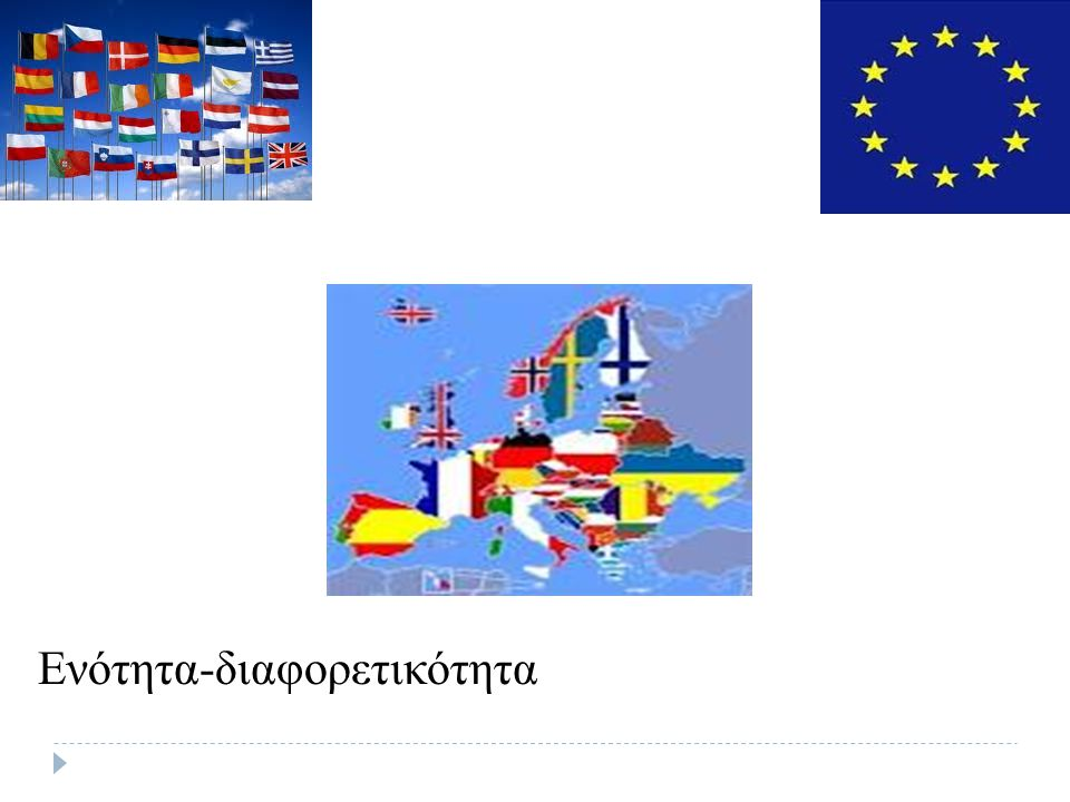 Το Συμβούλιο της Ε.Ε.