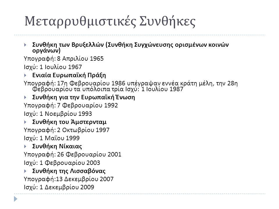  Συνθήκη των Βρυξελλών ( Συνθήκη Συγχώνευσης ορισμένων κοινών οργάνων ) Υπογραφή : 8 Απριλίου 1965 Ισχύ : 1 Ιουλίου 1967  Ενιαία Ευρωπαϊκή Πράξη Υπο