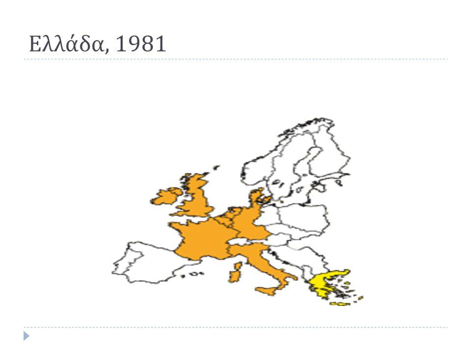 Ελλάδα, 1981