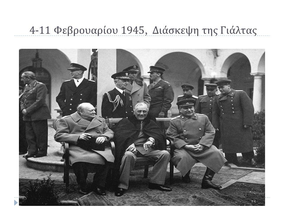 4-11 Φεβρουαρίου 1945, Διάσκεψη της Γιάλτας