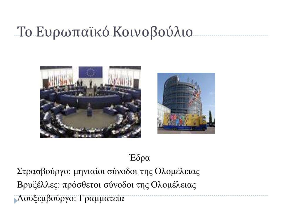 Το Ευρωπαϊκό Κοινοβούλιο Έδρα Στρασβούργο: μηνιαίοι σύνοδοι της Ολομέλειας Βρυξέλλες: πρόσθετοι σύνοδοι της Ολομέλειας Λουξεμβούργο: Γραμματεία