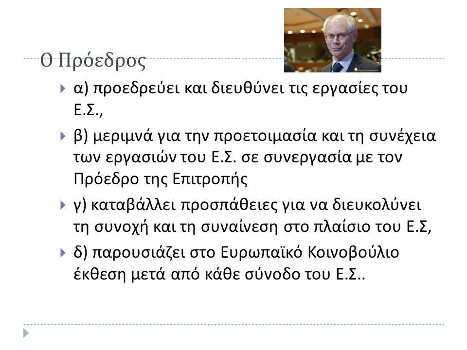Ο Πρόεδρος  α ) προεδρεύει και διευθύνει τις εργασίες του Ε. Σ.,  β ) μεριμνά για την προετοιμασία και τη συνέχεια των εργασιών του Ε. Σ. σε συνεργα