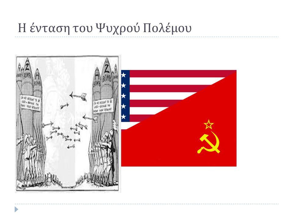 Η ευρωπαϊκή « ιδέα »