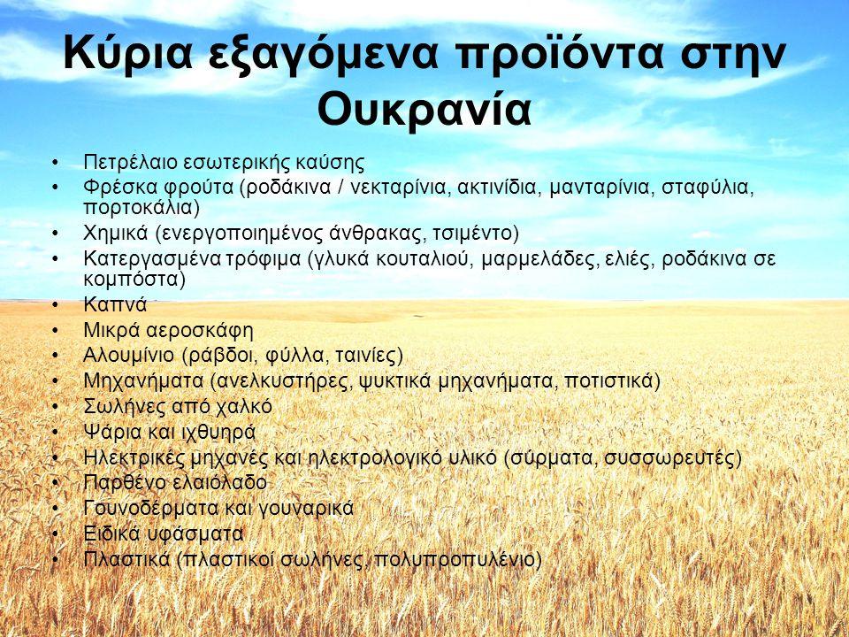 Κύρια εξαγόμενα προϊόντα στην Ουκρανία •Πετρέλαιο εσωτερικής καύσης •Φρέσκα φρούτα (ροδάκινα / νεκταρίνια, ακτινίδια, μανταρίνια, σταφύλια, πορτοκάλια