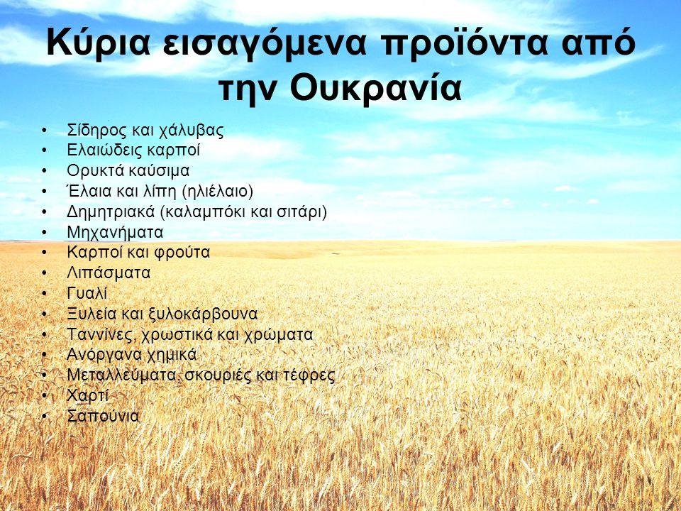 Κύρια εισαγόμενα προϊόντα από την Ουκρανία •Σίδηρος και χάλυβας •Ελαιώδεις καρποί •Ορυκτά καύσιμα •Έλαια και λίπη (ηλιέλαιο) •Δημητριακά (καλαμπόκι κα