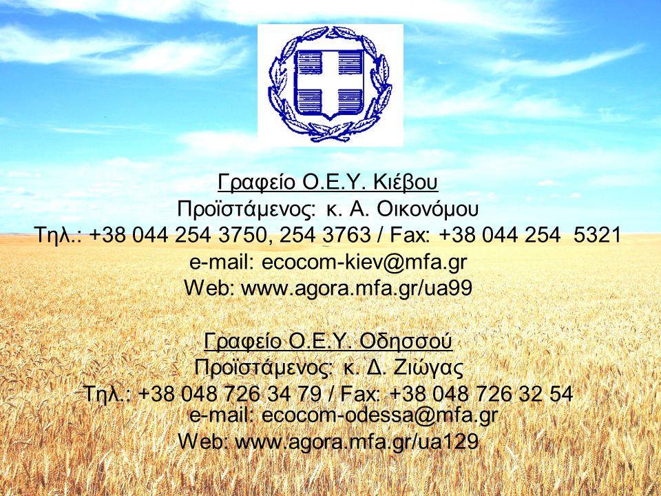Γραφείο Ο.Ε.Υ. Κιέβου Προϊστάμενος: κ. Α. Οικονόμου Τηλ.: +38 044 254 3750, 254 3763 / Fax: +38 044 254 5321 e-mail: ecocom-kiev@mfa.gr Web: www.agora