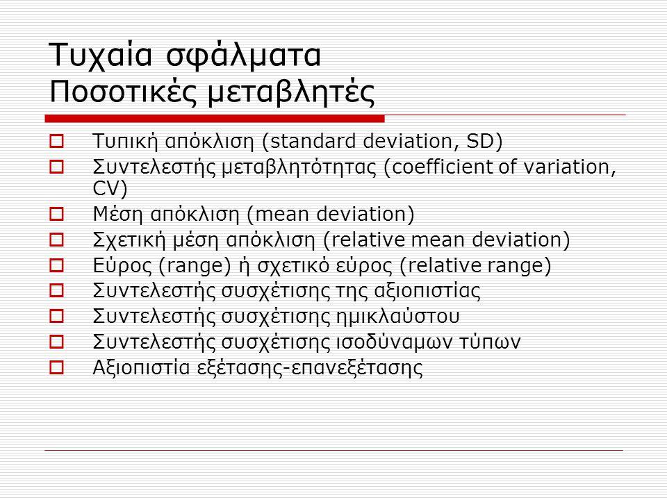 Τυχαία σφάλματα Ποσοτικές μεταβλητές  Τυπική απόκλιση (standard deviation, SD)  Συντελεστής μεταβλητότητας (coefficient of variation, CV)  Μέση από
