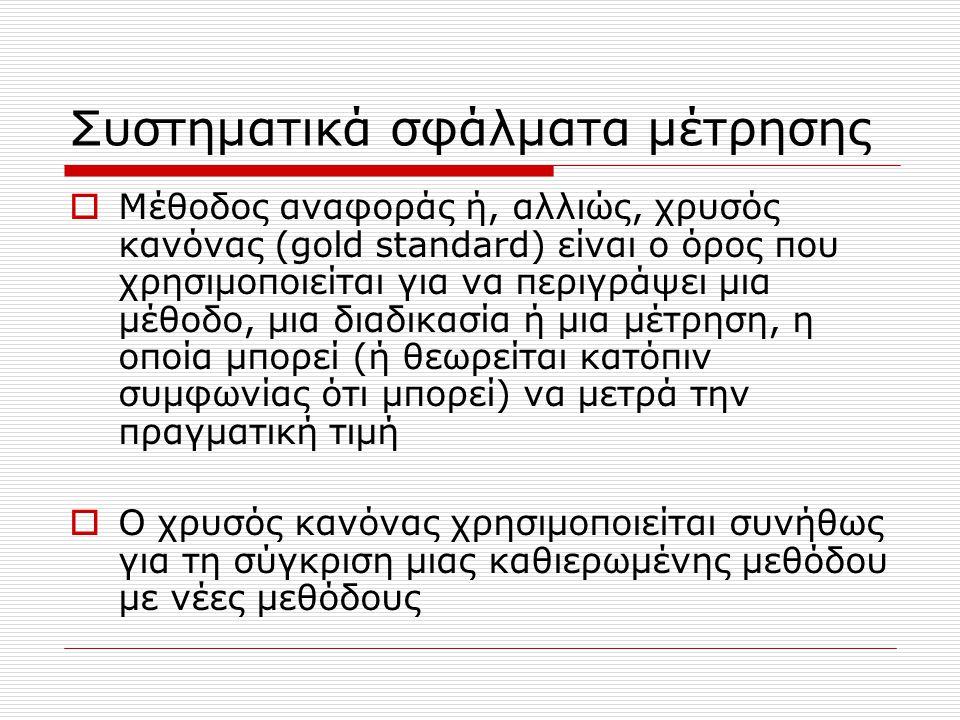 Συστηματικά σφάλματα μέτρησης  Μέθοδος αναφοράς ή, αλλιώς, χρυσός κανόνας (gold standard) είναι ο όρος που χρησιμοποιείται για να περιγράψει μια μέθο