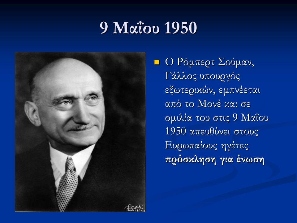 9 Μαΐου 1950  Ο Ρόμπερτ Σούμαν, Γάλλος υπουργός εξωτερικών, εμπνέεται από το Μονέ και σε ομιλία του στις 9 Μαΐου 1950 απευθύνει στους Ευρωπαίους ηγέτ