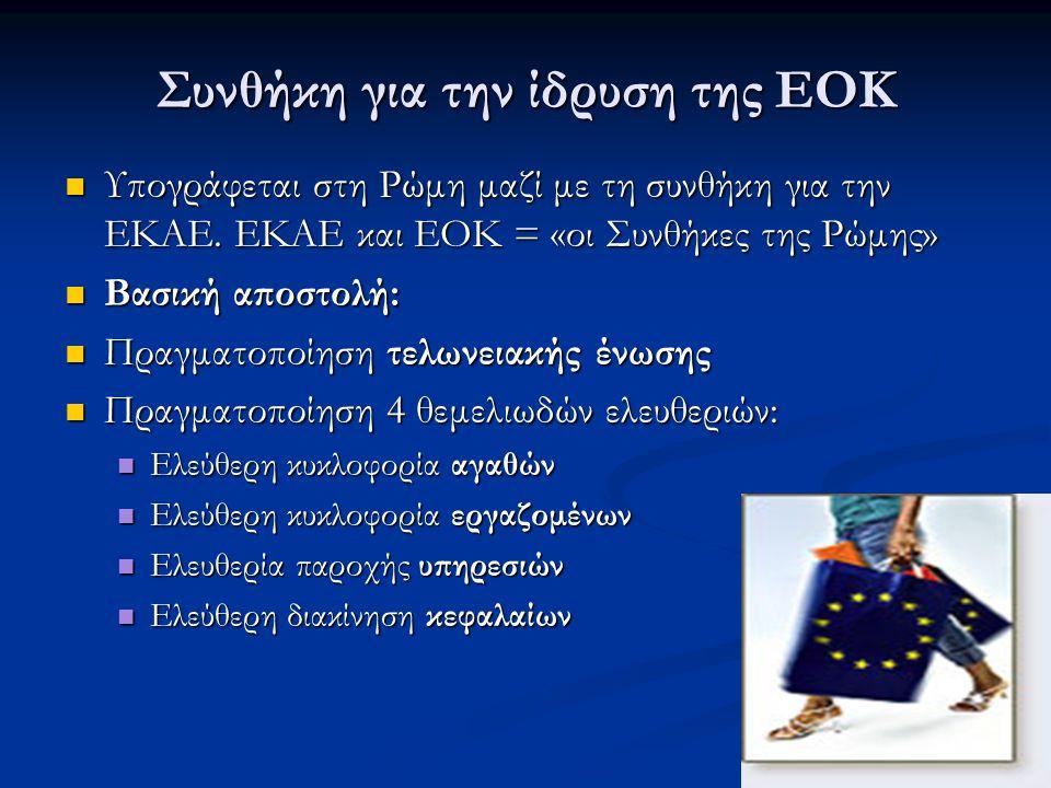 Συνθήκη για την ίδρυση της ΕΟΚ  Υπογράφεται στη Ρώμη μαζί με τη συνθήκη για την ΕΚΑΕ. ΕΚΑΕ και ΕΟΚ = «οι Συνθήκες της Ρώμης»  Βασική αποστολή:  Πρα