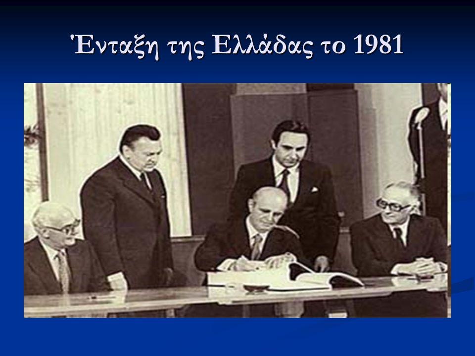 Ένταξη της Ελλάδας το 1981