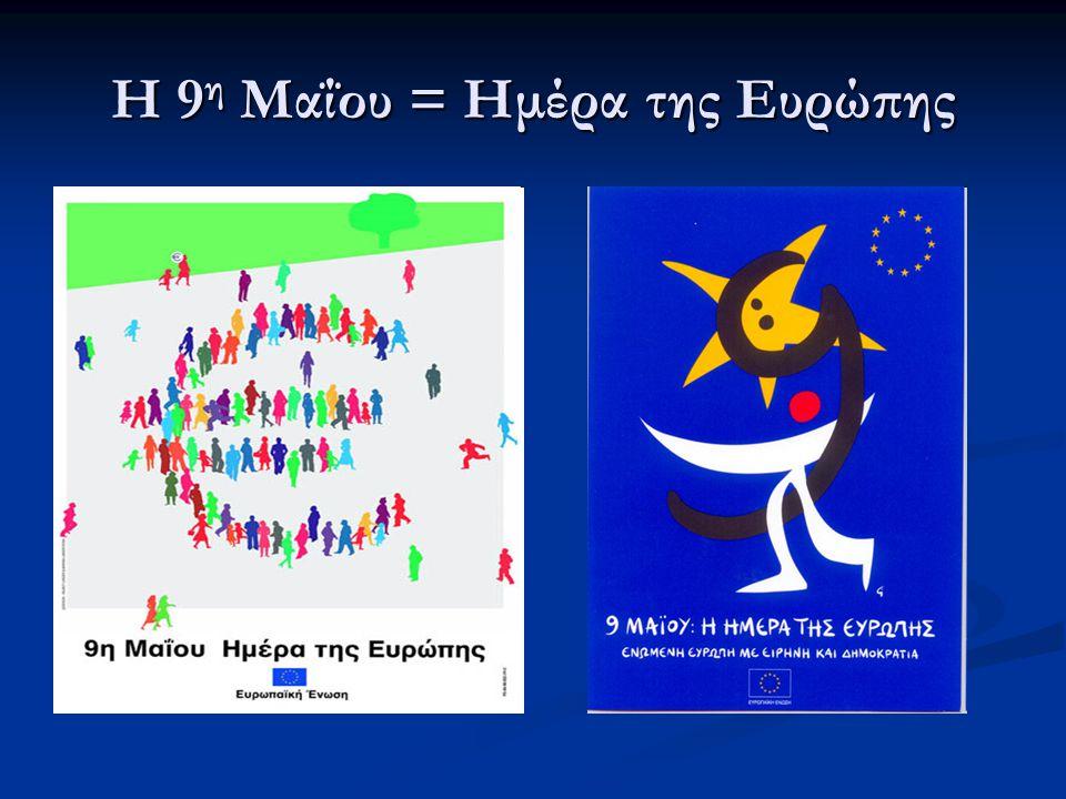 Η 9 η Μαΐου = Ημέρα της Ευρώπης