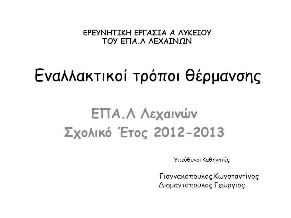 1.3 ΛΕΒΗΤΑΣ ΠΕΛΛΕΤ • Η χρήση του πέλλετ σήμερα είναι διαδεδομένη πολύ στα ελληνικά νοικοκυριά.
