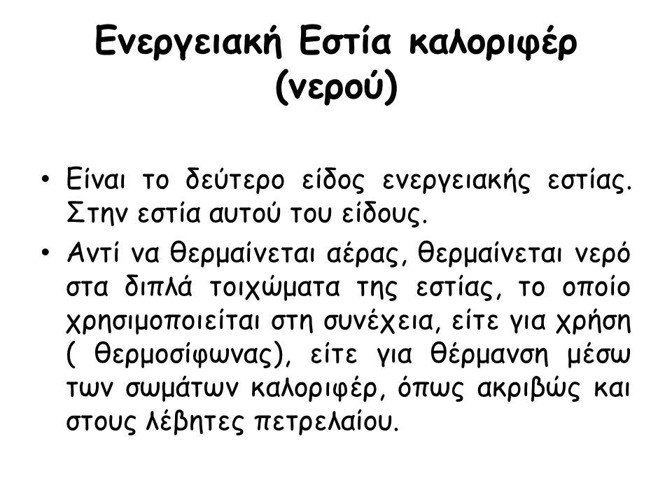 Ενεργειακή Εστία καλοριφέρ (νερού) • Είναι το δεύτερο είδος ενεργειακής εστίας.