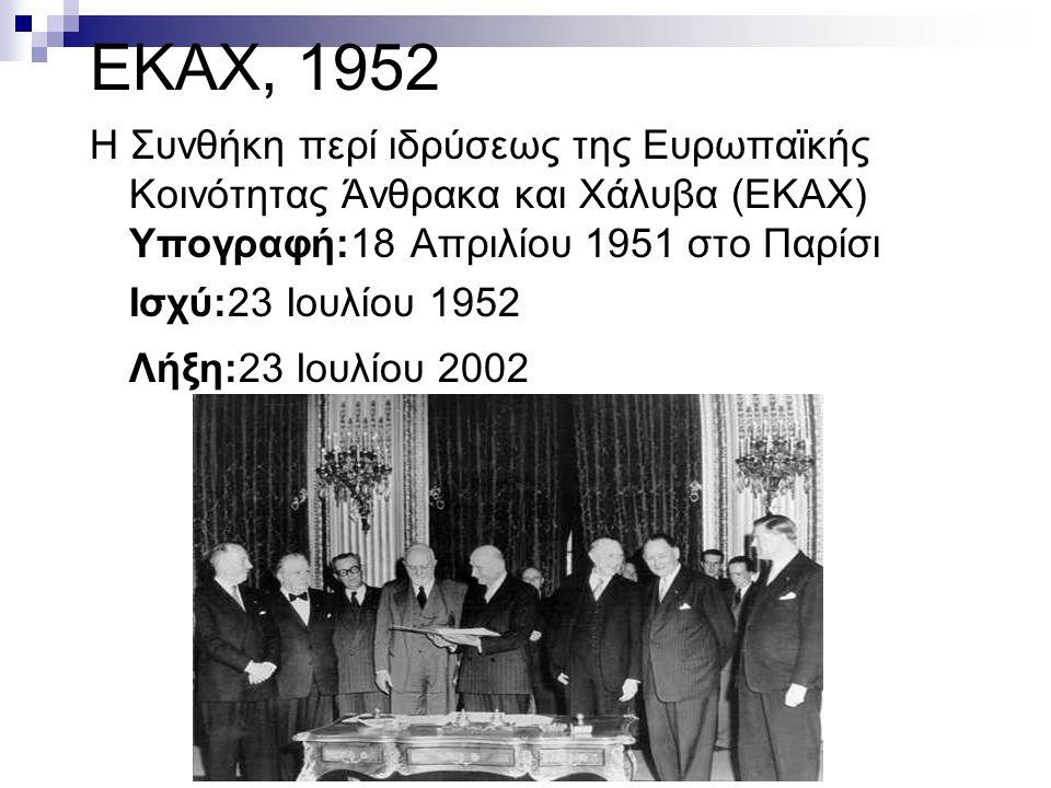 EKAX, 1952 Η Συνθήκη περί ιδρύσεως της Ευρωπαϊκής Κοινότητας Άνθρακα και Χάλυβα (ΕΚΑΧ) Υπογραφή:18 Απριλίου 1951 στο Παρίσι Ισχύ:23 Ιουλίου 1952 Λήξη: