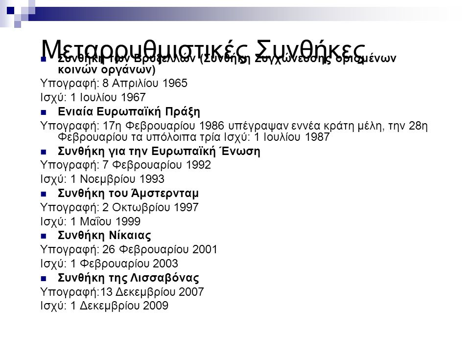  Συνθήκη των Βρυξελλών (Συνθήκη Συγχώνευσης ορισμένων κοινών οργάνων) Υπογραφή: 8 Απριλίου 1965 Ισχύ: 1 Ιουλίου 1967  Ενιαία Ευρωπαϊκή Πράξη Υπογραφ
