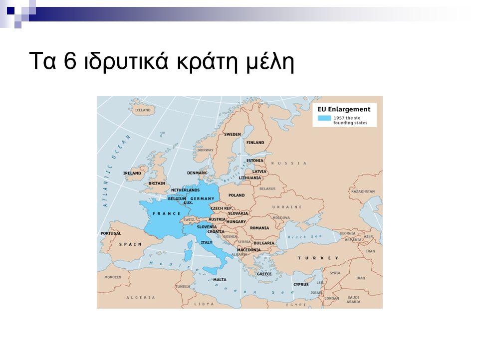 Τα 6 ιδρυτικά κράτη μέλη