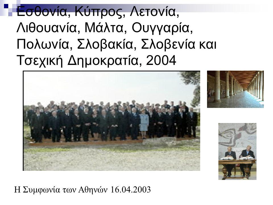 Εσθονία, Κύπρος, Λετονία, Λιθουανία, Μάλτα, Ουγγαρία, Πολωνία, Σλοβακία, Σλοβενία και Τσεχική Δημοκρατία, 2004 Η Συμφωνία των Αθηνών 16.04.2003