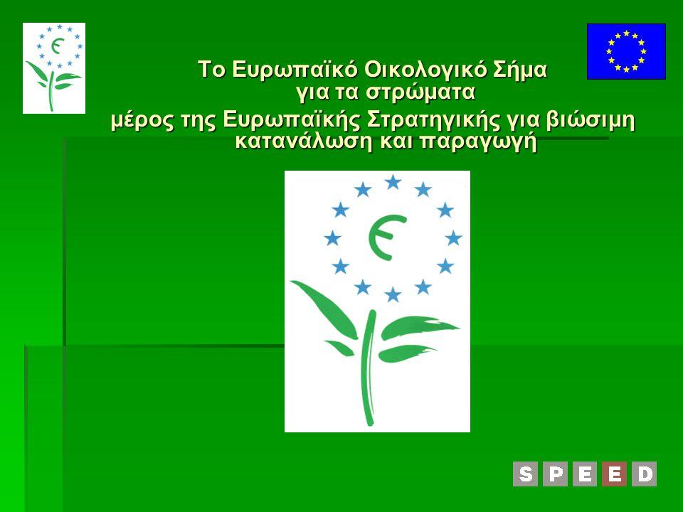 Το Ευρωπαϊκό Οικολογικό Σήμα για τα στρώματα μέρος της Ευρωπαϊκής Στρατηγικής για βιώσιμη κατανάλωση και παραγωγή