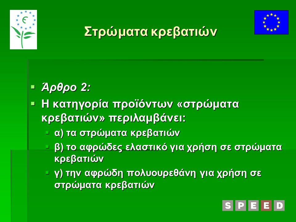 Στρώματα κρεβατιών  Άρθρο 2:  Η κατηγορία προϊόντων «στρώματα κρεβατιών» περιλαμβάνει:  α) τα στρώματα κρεβατιών  β) το αφρώδες ελαστικό για χρήση