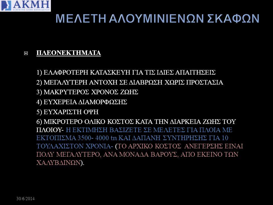  ΠΛΕΟΝΕΚΤΗΜΑΤΑ 1) ΕΛΑΦΡΟΤΕΡΗ ΚΑΤΑΣΚΕΥΗ ΓΙΑ ΤΙΣ ΙΔΙΕΣ ΑΠΑΙΤΗΣΕΙΣ 2) ΜΕΓΑΛΥΤΕΡΗ ΑΝΤΟΧΗ ΣΕ ΔΙΑΒΡΩΣΗ ΧΩΡΙΣ ΠΡΟΣΤΑΣΙΑ 3) ΜΑΚΡΥΤΕΡΟΣ ΧΡΟΝΟΣ ΖΩΗΣ 4) ΕΥΧΕΡΕΙ