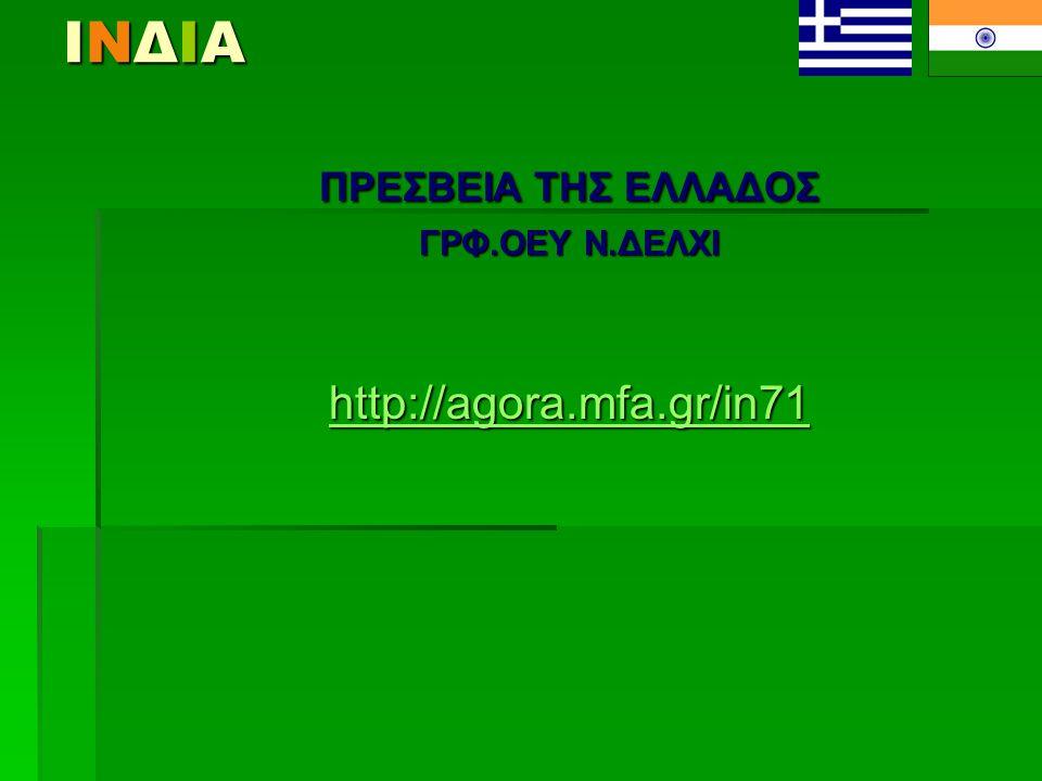 ΙΝΔΙΑΙΝΔΙΑΙΝΔΙΑΙΝΔΙΑ ΠΡΕΣΒΕΙΑ ΤΗΣ ΕΛΛΑΔΟΣ ΓΡΦ.ΟΕΥ Ν.ΔΕΛΧΙ http://agora.mfa.gr/in71