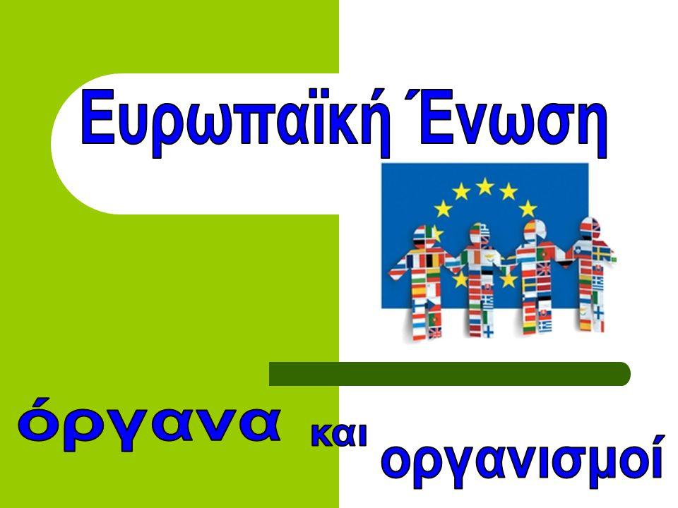 Ευρωπαϊκή Επιτροπή (Κομισιόν) εισηγείται ΝΟΜΟΙ Ευρωπαϊκό Κοινοβούλιο Συμβούλιο της Ε.Ε.