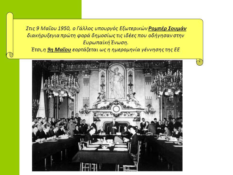 Στις 9 Μαΐου 1950, ο Γάλλος υπουργός Εξωτερικών Ρομπέρ Σουμάν διακήρυξεγια πρώτη φορά δημοσίως τις ιδέες που οδήγησαν στην Ευρωπαϊκή Ένωση. Έτσι,η 9η