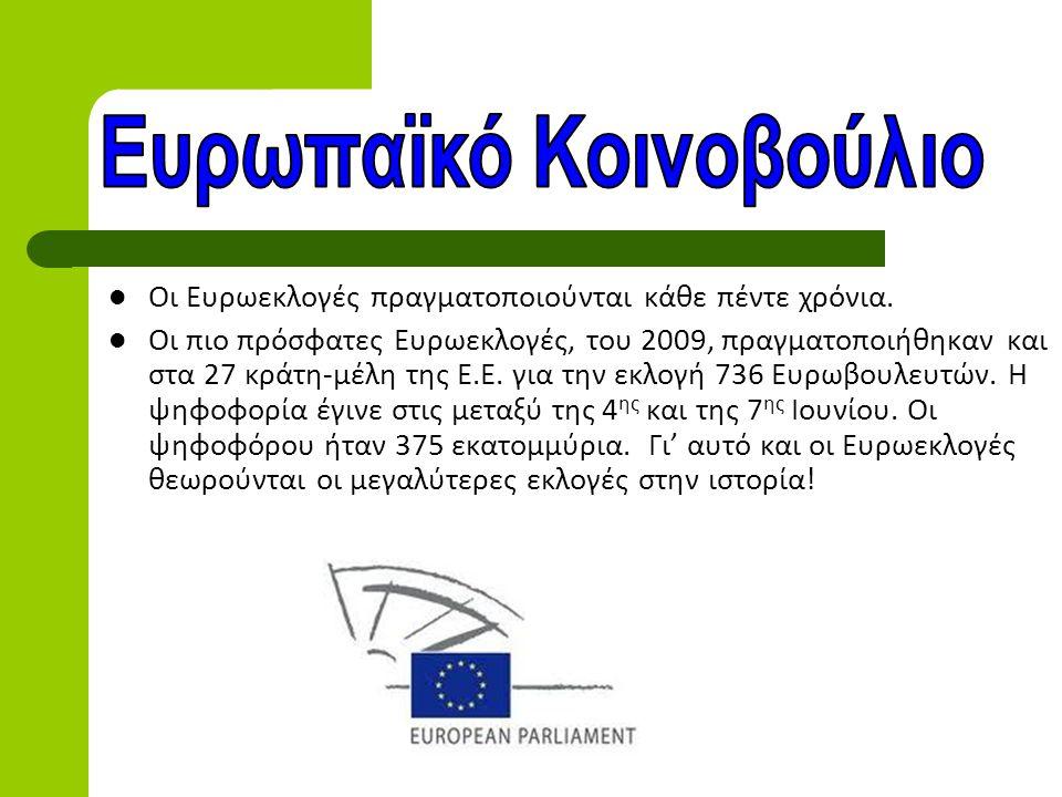  Οι Ευρωεκλογές πραγματοποιούνται κάθε πέντε χρόνια.  Οι πιο πρόσφατες Ευρωεκλογές, του 2009, πραγματοποιήθηκαν και στα 27 κράτη-μέλη της Ε.Ε. για τ