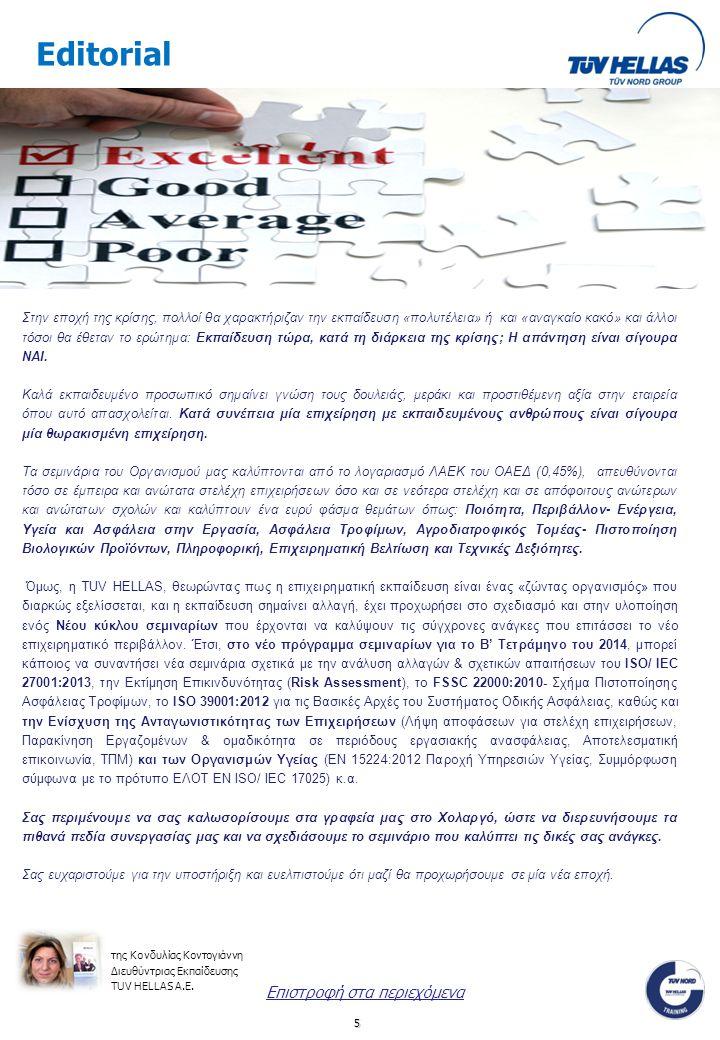 6 Azpiroz Uxue: Δ/ντρια Γραφείου Κρήτης, Βιολόγος Πανεπιστήμιο Basque Country Ισπανίας, Υπεύθυνη Αγροδιατροφικού Τομέα Αλεξοπούλου Ελένη: Υπεύθυνη Certification Centre, Χημικός, M.Sc Διαχείριση Περιβαλ/κής Ρύπανσης Αχλάδας Παναγιώτης: Αν/τής Δ/ντής Πιστοποίησης, Υπεύθυνος Τομέα Περιβάλλοντος, Δρ.