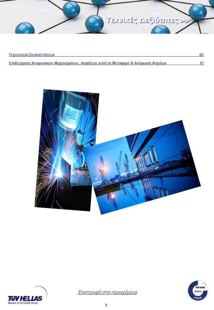 8 Επιστροφή στα περιεχόμενα Τεχνολογία Συγκολλήσεων 6 Επιθεώρηση Ανυψωτικών Μηχανημάτων, Ασφάλεια κατά τη Μεταφορά & Ανύψωση Φορτίων 67