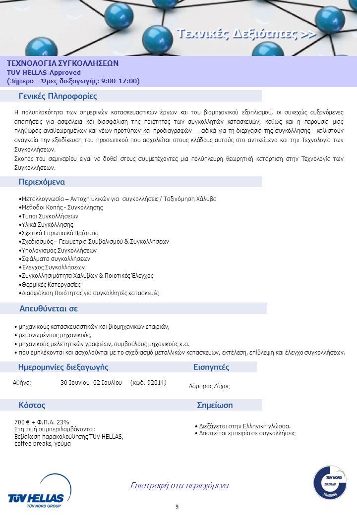 9 ΤΕΧΝΟΛΟΓΙΑ ΣΥΓΚΟΛΛΗΣΕΩΝ TUV HELLAS Approved (3ήμερο - Ώρες διεξαγωγής: 9:00-17:00) •Διεξάγεται στην Ελληνική γλώσσα. •Απαιτείται εμπειρία σε συγκολλ