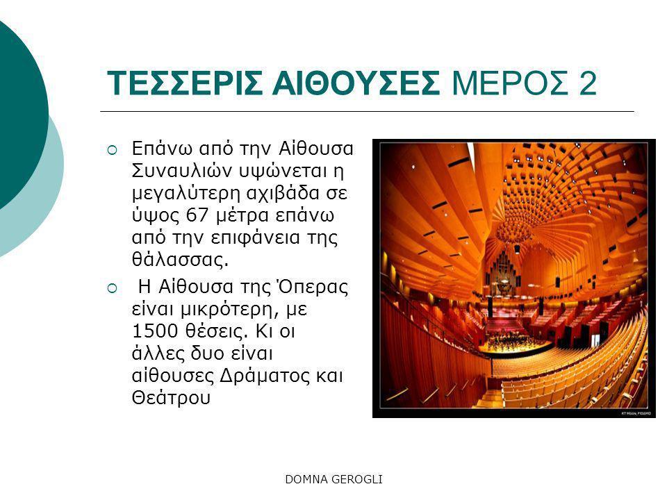 DOMNA GEROGLI ΤΕΣΣΕΡΙΣ ΑΙΘΟΥΣΕΣ ΜΕΡΟΣ 2  Επάνω από την Αίθουσα Συναυλιών υψώνεται η μεγαλύτερη αχιβάδα σε ύψος 67 μέτρα επάνω από την επιφάνεια της θάλασσας.