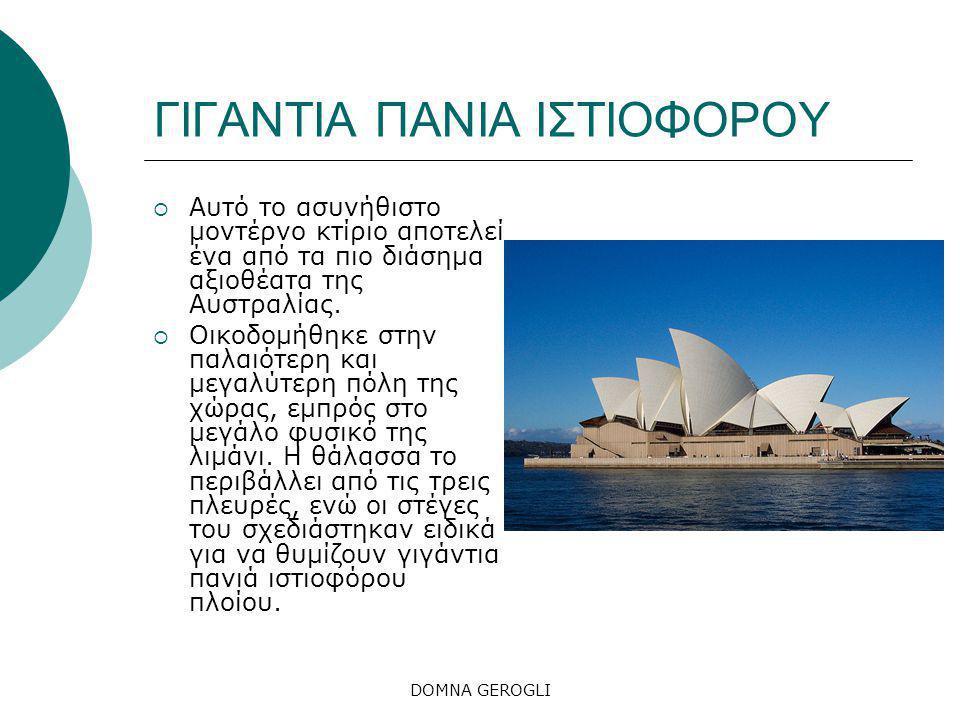 DOMNA GEROGLI ΓΙΓΑΝΤΙΑ ΠΑΝΙΑ ΙΣΤΙΟΦΟΡΟΥ  Αυτό το ασυνήθιστο μοντέρνο κτίριο αποτελεί ένα από τα πιο διάσημα αξιοθέατα της Αυστραλίας.  Οικοδομήθηκε