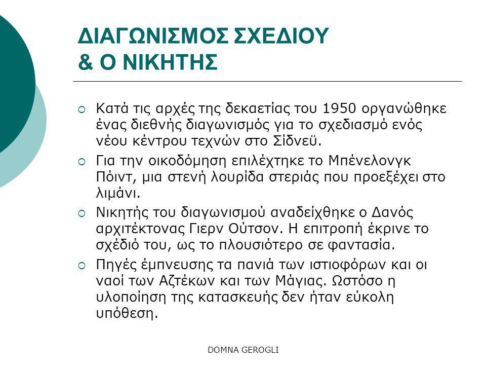 DOMNA GEROGLI ΔΙΑΓΩΝΙΣΜΟΣ ΣΧΕΔΙΟΥ & Ο ΝΙΚΗΤΗΣ  Κατά τις αρχές της δεκαετίας του 1950 οργανώθηκε ένας διεθνής διαγωνισμός για το σχεδιασμό ενός νέου κ