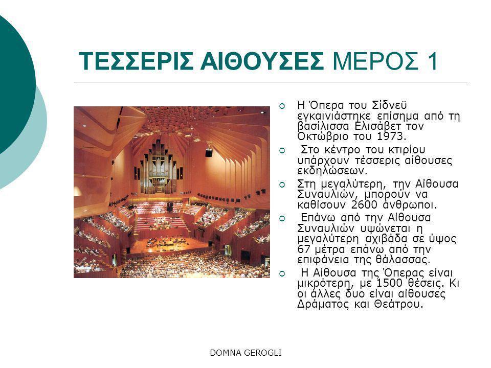 DOMNA GEROGLI ΤΕΣΣΕΡΙΣ ΑΙΘΟΥΣΕΣ ΜΕΡΟΣ 1  Η Όπερα του Σίδνεϋ εγκαινιάστηκε επίσημα από τη βασίλισσα Ελισάβετ τον Οκτώβριο του 1973.  Στο κέντρο του κ
