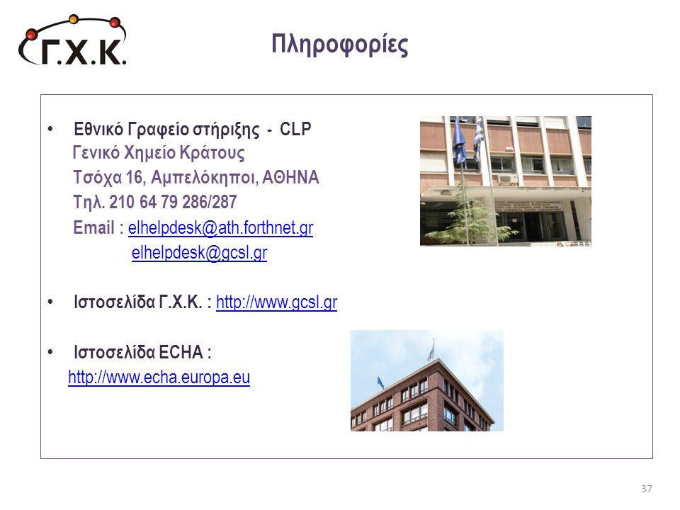 Πληροφορίες • Εθνικό Γραφείο στήριξης - CLP Γενικό Χημείο Κράτους Τσόχα 16, Αμπελόκηποι, ΑΘΗΝΑ Τηλ. 210 64 79 286/287 Email : elhelpdesk@ath.forthnet.