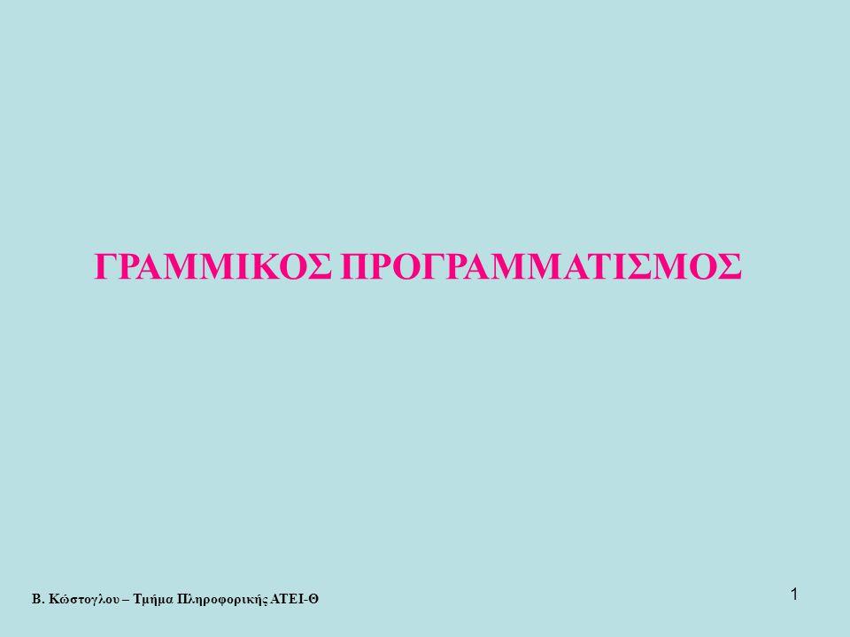 52 Προηγούμενος πίνακας Simplex Β. Κώστογλου – Τμήμα Πληροφορικής ΑΤΕΙ-Θ