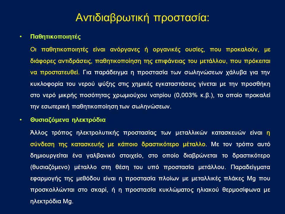 •Παθητικοποιητές Οι παθητικοποιητές είναι ανόργανες ή οργανικές ουσίες, που προκαλούν, με διάφορες αντιδράσεις, παθητικοποίηση της επιφάνειας του μετά