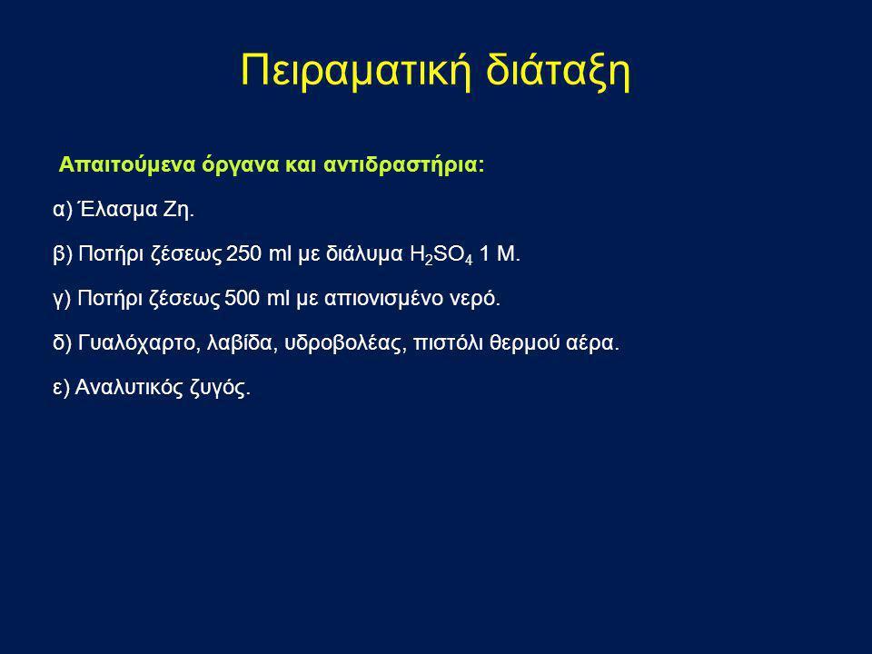 Πειραματική διάταξη Απαιτούμενα όργανα και αντιδραστήρια: α) Έλασμα Ζη. β) Ποτήρι ζέσεως 250 ml με διάλυμα H 2 SO 4 1 Μ. γ) Ποτήρι ζέσεως 500 ml με απ