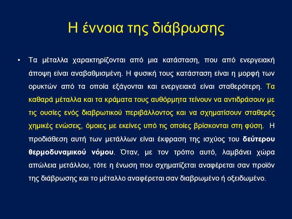 Η έννοια της διάβρωσης •Τα μέταλλα χαρακτηρίζονται από μια κατάσταση, που από ενεργειακή άποψη είναι αναβαθμισμένη. Η φυσική τους κατάσταση είναι η μο