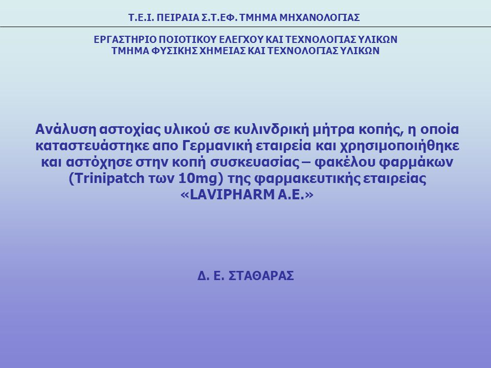 Ανάλυση αστοχίας υλικού σε κυλινδρική μήτρα κοπής, η οποία καταστευάστηκε απο Γερμανική εταιρεία και χρησιμοποιήθηκε και αστόχησε στην κοπή συσκευασίας – φακέλου φαρμάκων (Trinipatch των 10mg) της φαρμακευτικής εταιρείας «LAVIPHARM Α.Ε.» Δ.