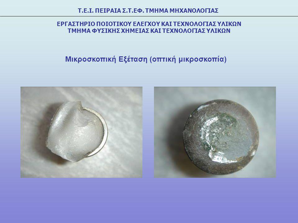Μικροσκοπική Εξέταση (οπτική μικροσκοπία) Τ.Ε.Ι. ΠΕΙΡΑΙΑ Σ.Τ.ΕΦ.
