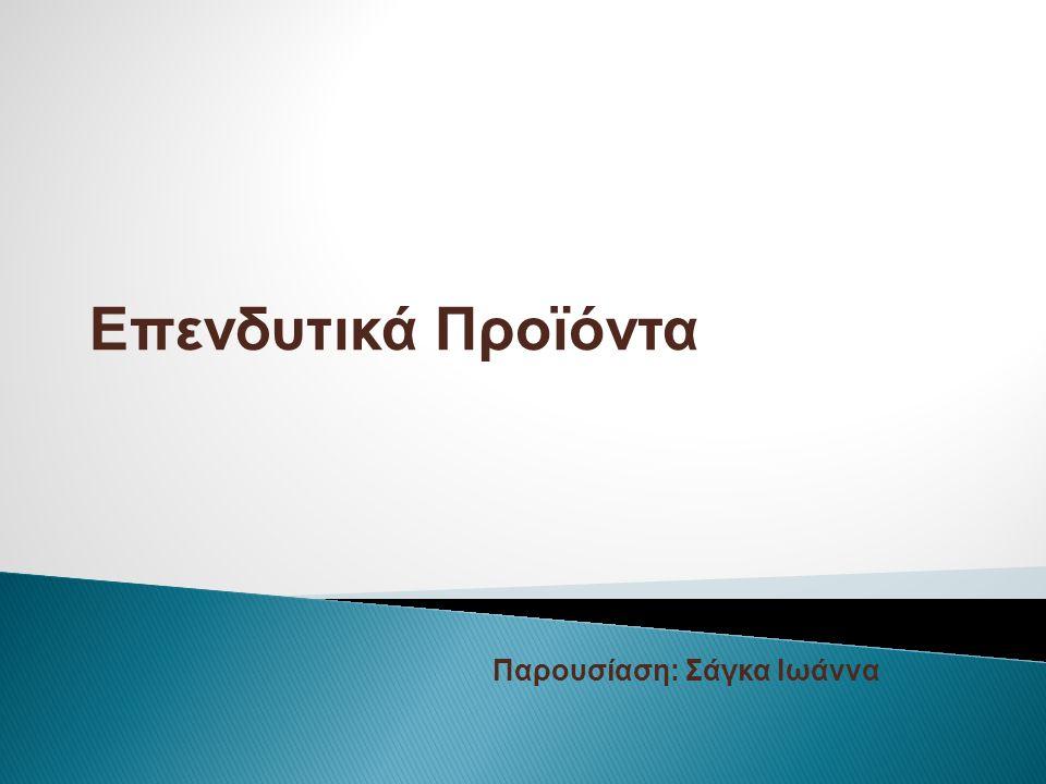 Επενδυτικά Προϊόντα Παρουσίαση: Σάγκα Ιωάννα