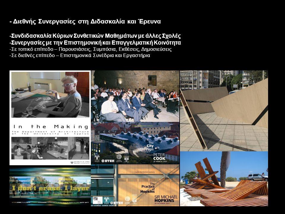 - Διεθνής Συνεργασίες στη Διδασκαλία και Έρευνα -Συνδιδασκαλία Κύριων Συνθετικών Μαθημάτων με άλλες Σχολές -Συνεργασίες με την Επιστημονική και Επαγγε